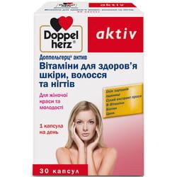 Витамины для здоровья кожи, волос и ногтей Доппельгерц Актив капсулы блистер 30 шт