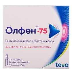 Олфен-75 р-р д/ин. амп. 2мл №5