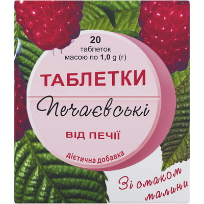 Таблетки Печаевские от изжоги со вкусом малини 2 флакони по 10 шт