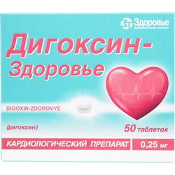 Дигоксин-Здоровье табл. 0,25мг №50
