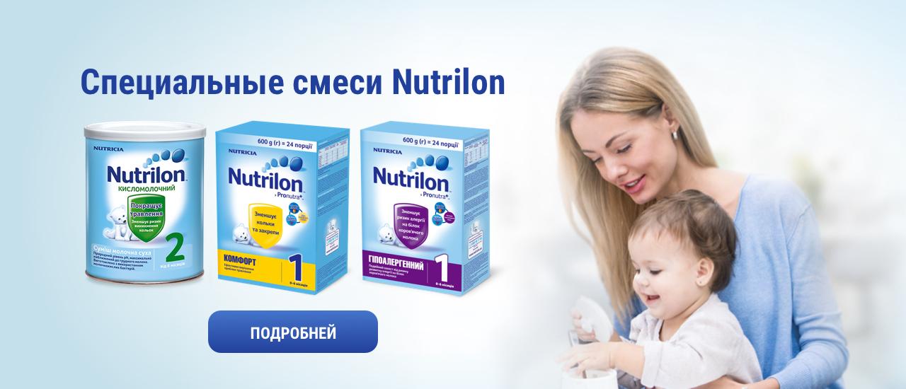 Nutrilon (Специальные смеси)