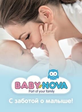 Baby-Nova - с заботой о малыше!