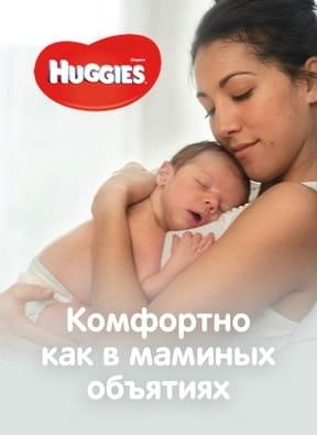 Huggies - забота о малыше!