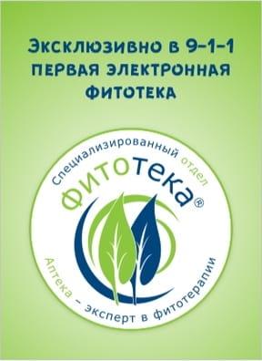 Специализированный отдел Фитотека