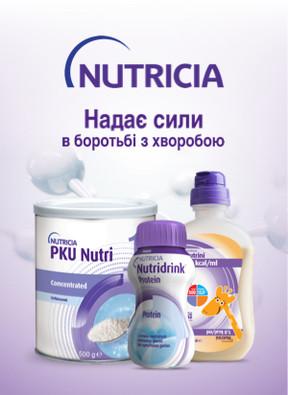 NUTRICIA - придает силы в борьбе с болезнью