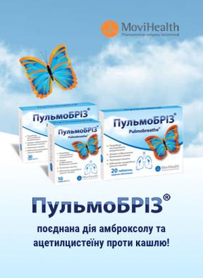 ПульмоБРИЗ® - объединенное действие амброксола и ацетилцистеина против кашля!