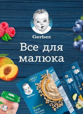 Gerber® - все для малыша