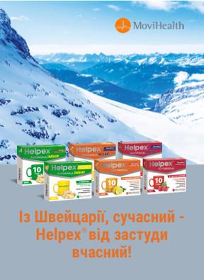 Из Швейцарии, современный - Helpex® от простуды своевременный!