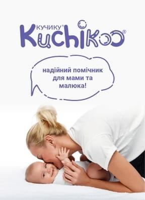 Кучику - надежный помощник для мамы и малыша!