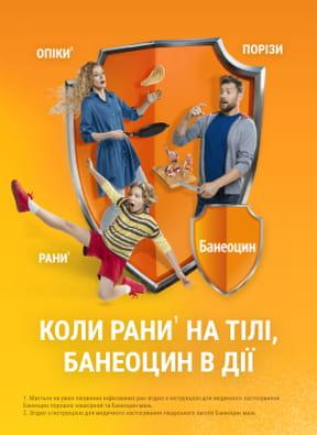Когда раны на теле, Банеоцин в деле!