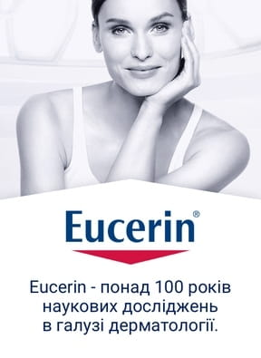 Eucerin® - более 100 лет научных исследований в сфере дерматологии