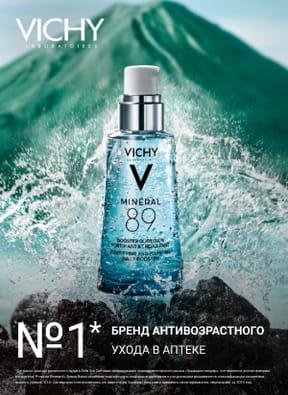 Vichy - №1 бренд антивозрастного ухода в вашей аптеке