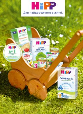 HiPP - лучшее от природы для Вашего малыша!