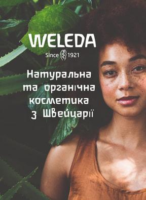 Weleda - настоящая гармония человека с природой