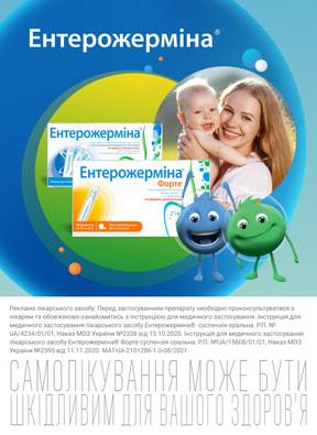 Ентерожермина® - пробиотик с двойным действием