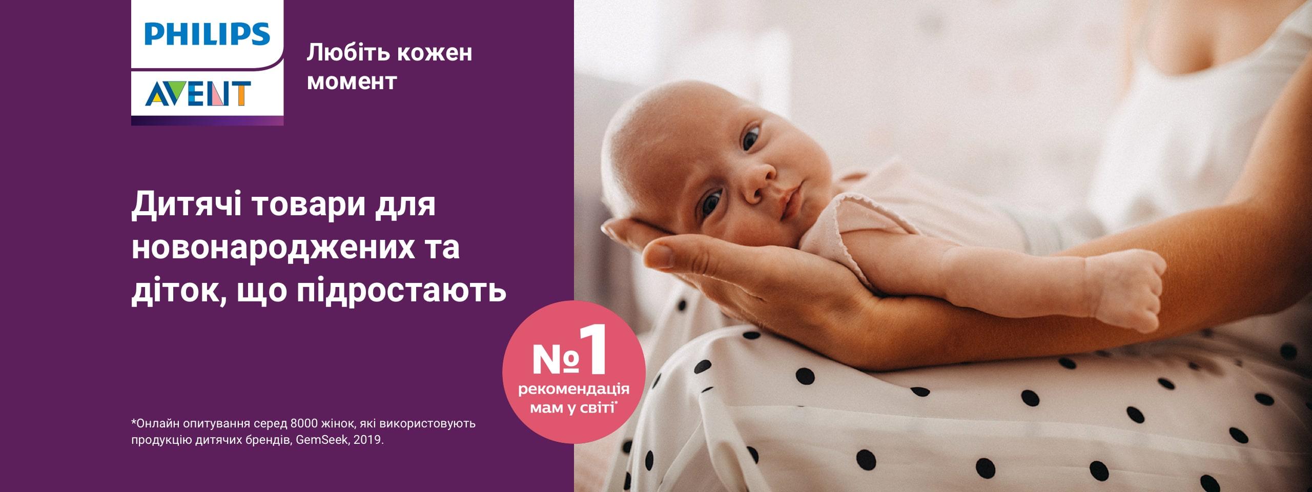 Дитячі товари для новонароджених та діток, що підростають